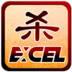 Excel英雄杀安卓版 v6.10.01 for Android版