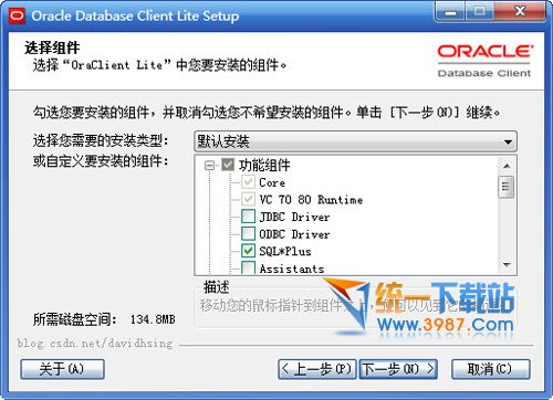 oracle数据库(Oracle Database Client) v11gR2 精简版