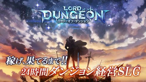 Lord of Dungeon国际服
