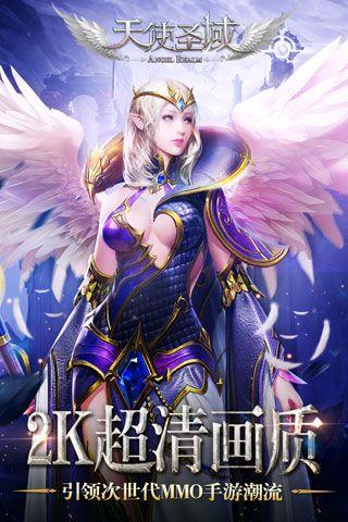 天使圣域安卓版