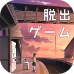 逃脱游戏失物终点站iOS版