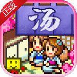 温泉物语iOS版