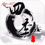 四季手游iOS版