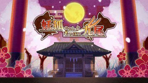 妖狐酱与老年九尾iOS版