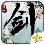 江湖侠客行iOS版