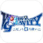 皮诺与重力使iOS版