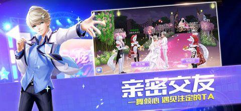 QQ炫舞iOS版