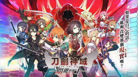 刀剑神域关键斗士iOS版