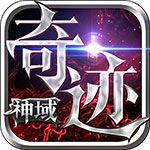 神域奇迹iOS版