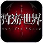 狩游世界iOS版