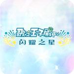 歌之王子殿下闪耀之星iOS版