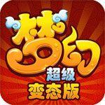 梦幻超变版iOS