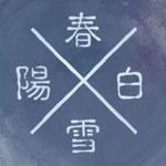 阳春白雪iOS版