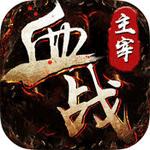 血战主宰iOS版