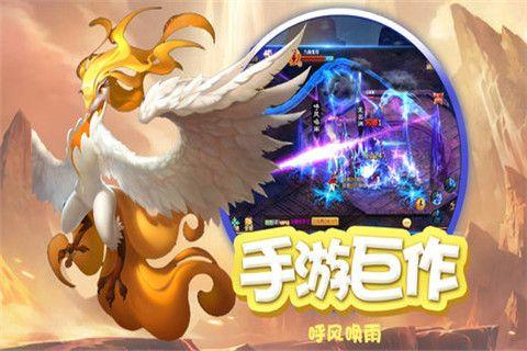 仙侠修真传说iOS版