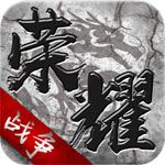 荣耀战争iOS版