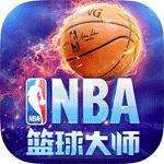 nba篮球大师iOS版