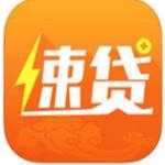 灵云速贷app