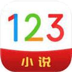 123小说iOS版