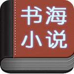 书海小说网手机版
