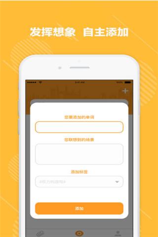 爱想单词iOS版