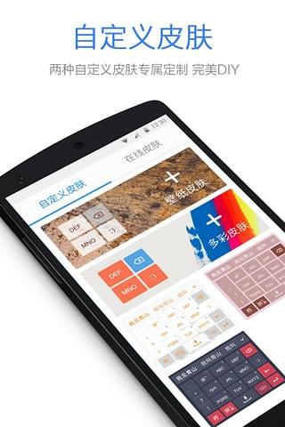 QQ输入法iPad版